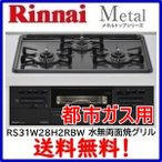 ビルトインコンロ ビルトインガスコンロ リンナイ  RS31W21H2R-BW 水無し両面焼きグリル(RS31W13H2R)
