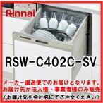食器洗い乾燥機 ビルトイン リンナイ RSW-C402C-SV  スライドオープン コンパクト