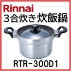 リンナイ 炊飯鍋 3合炊き ガステーブル ガスコンロ用 RTR-300D1 ガラス蓋