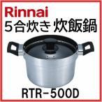 リンナイ 炊飯鍋 5合炊き ガステーブル ガスコンロ用 RTR-500D  ガラス蓋