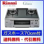 リンナイ ガステーブル ガスコンロ RTS62WG18R  ガラストップ 水無し両面焼きグリル 2口