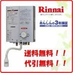 ガス湯沸かし器  リンナイ RUS-V51XT(SL) シルバー ガス湯沸器 ガス瞬間湯沸かし器 元止式