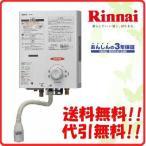 ガス湯沸かし器  リンナイ RUS-V51XT(WH) ホワイト ガス湯沸器 ガス瞬間湯沸かし器 元止式