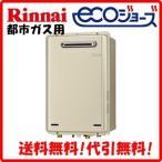 リンナイ RUX-E2400W エコジョーズ ガス給湯器 給湯専用 24号