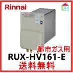 リンナイ ガス給湯器 RUX-HV161-E   壁貫通タイプ  給湯専用 ホールインワン