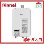リンナイ RUX-V1615SWFA-E 屋内専用 ガス給湯器 給湯専用 都市ガス用