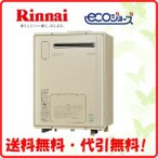 リンナイ ガス給湯器 給湯暖房熱源機  RVD-E2405SAW2-1(A) オートタイプ エコジョーズ(RVD-E2401SAW2-1 )