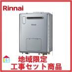 RVD-E2405AW2-1(A)  ガス給湯器 24号 エコジョーズ 工事費込み フルオート リンナイ  地域限定 標準リモコン付 床暖房対応