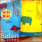 【送料無料】【Shinzi Katoh】『Safari』 フェイスタオル 約34×80cm サファリ 泉州タオル シンジカトウ カトウシンジ シルエット 動物 ライオン 福袋 アニマル