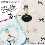 Shinzi Katoh Ballet バレエ  タオルハンカチ 約23×23cm ガーゼ無撚糸 泉州タオル 同梱無料