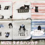 Shinzi Katoh MUZU(ムズ) 猫 タオルハンカチ泉州タオル  猫 シャトン 約23×23cm シャーリング ミニハンカチ 子猫 キャット 猫好き