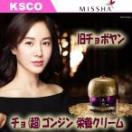 Yahoo!KSCO★新商品★美思 韓方 旧チョボヤン チョ(超)ゴンジン ヨンアンゴ クリーム  栄養クリーム 基礎化粧品 スキンケア