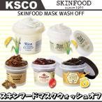 ★お得超特価★選べるお得な1+1セット!★(SKINFOOD スキンフード) Black Sugar Mask Wash Off ブラックシュガーマスク ウォッシュオフ