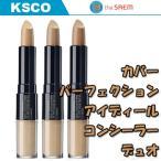 (the saem ザセム) Cover Perfection Ideal Concealer Duo カバーパーフェクションアイディールコンシーラーデュオ コンンシーラースティックタイプ 選択3タイプ