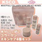 (ETUDE HOUSE エチュードハウス) Moistfull Collagen Skincare Minikit  モイストフル コラーゲン スキンケア トライアルセット 化粧...