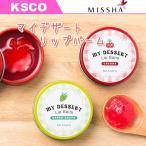 Yahoo!KSCO★新商品★MISSHA(ミシャ) 香りも良し!これ1つでカラーと艶を演出!!My Dessrt Lip Balm マイデザートリップバーム 選択3タイプ