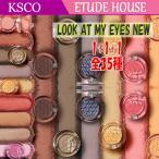ETUDE HOUSE エチュードハウス 1+1+1 でお買い得 発色良し! ルックアット マイアイズ Look at my eyes NEWアイシャドウ全35