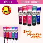 Yahoo!KSCOETUDE HOUSE エチュードハウス 韓国で大ヒット中!約1週間持続!! 新商品 2トーントリートメントヘアカラー 150ml 選択5カラー