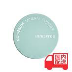日本国内発送 送料無料 イニスフリー ノーセバム ミネラル パウダー 5g innisfree No-Sebum Mineral Powder 5g 韓国コスメ