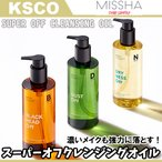 Yahoo!KSCO新商品 MISSHA ミシャ Super Off Cleansing Oil スーパーオフクレンジングオイル きれい消去はクレンジングオイル/選択4種類