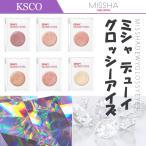 Yahoo!KSCONEW 新商品 MISSHA ミシャ ミシャデューイグロッシーアイズ グリッターアイシャドウ 8種類