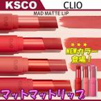 クリオ CLIO 新カラー登場 マッドマットリップ 4.5g 口紅 リップスティック MAD MATTE LIP 韓国コスメ 正規品
