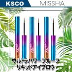 Yahoo!KSCONEW 新商品 MISSHA ミシャ ウルトラ パワー プルーフ リキッド アイブロウ 韓国コスメ 正規品