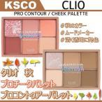 CLIO クリオ プロコントゥアーパレット 3.3g x6 プロチークパレット 3.2gx6 メイクアップパレット シェーディング ラメ グリッター 正規品 韓国コスメ