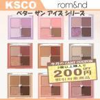romand ロムアンド ベター ザン アイズ シリーズ 9色 アイシャドウパレット アイシャドウ 新カラー追加 韓国コスメ 正規品