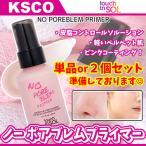 touch in SOL タッチインソル ノー ポアブレム プライマー 30ml お肌をピンクコーティング 皮脂コントロールパウダー含有でテカリ防止 韓国コスメ 正規品