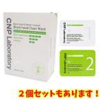 CNP Laboratory シーエヌピー ラボラトリー アンチポア ブラックヘッド クリア キット 10セット(1剤/2剤 各10枚)  韓国コスメ 正規品