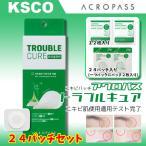 大容量  acropass アクロパス トラブルキュア ニキビパッチ スキンクレンザー 22枚  22パッチ  韓国コスメ 正規品