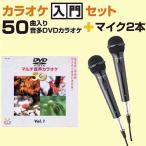 太知ホールディングス カラオケ入門セット SET-K100