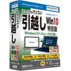 AOSテクノロジーズ ユーティリティソフト ファイナルパソコン引越し Win10特別版 LANクロスケーブル付