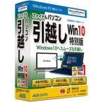 AOSテクノロジーズ ユーティリティソフト ファイナルパソコン引越し Win10特別版 専用USBリンクケーブル付