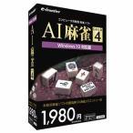 イーフロンティア ゲームソフト AI麻雀 GOLD 4