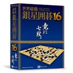 シルバースタージヤパン ゲームソフト 世界最強銀星囲碁16