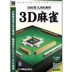 アンバランス ゲームソフト 爆発的1480シリーズ ベストセレクション 100万人のための3D麻雀