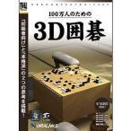 アンバランス ゲームソフト 100万人のための3D囲碁