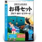 【アウトレット】アンバランス ゲームソフト 100万人のためのお得セット ゴルフ・釣り・ビリヤード