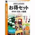 アンバランス ゲームソフト 100万人のためのお得セット オセロ・花札・大富豪 GHU-406