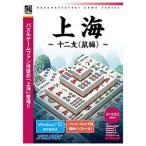 アンバランス ゲームソフト 爆発的1480シリーズ ベストセレクション 上海 -十二支(鼠編)-