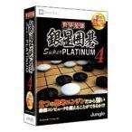 ジヤングル ゲームソフト 世界最強銀星囲碁 Super PLATINUM 4
