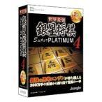 【アウトレット】ジヤングル ゲームソフト 世界最強銀星将棋 Super PLATINUM 4