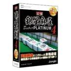 【アウトレット】ジヤングル ゲームソフト 最強銀星麻雀 Super PLATINUM 4