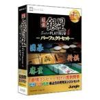 【アウトレット】ジヤングル ゲームソフト 最強銀星Super PLATINUM 4 パーフェクトセット