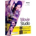 ソニー 動画編集ソフト Movie Studio 13 半額キャンペーン版 オーサリングソフト付き