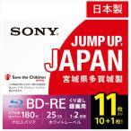 ソニー 録画用BD-RE 11BNE1VSPS2 ホワイト