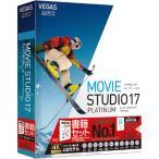 ソースネクスト 動画編集ソフト VEGAS Movie Studio 17 Platinum ガイドブック付き