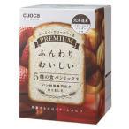 cuoca プレミアム食パンミックス 5食セット プレミアムイツツノショクパンミックス